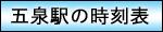 五泉駅の時刻表